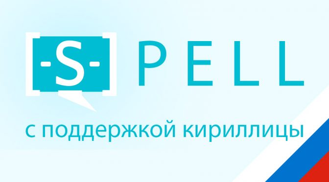 Spell updated with support for cyrillic characters